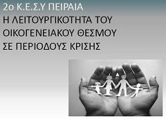 ΟΙΚΟΓΕΝΕΙΑ ΣΕ ΠΕΡΙΟΔΟΥΣ ΚΡΙΣΗΣ 2οΚΕΣΥ ΠΕΙΡΑΙΑ