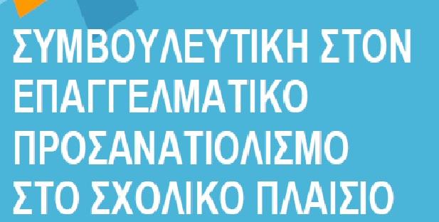 ΣΥΜΒΟΥΛΕΥΤΙΚΗ ΣΤΟΝ ΕΠΑΓΓΕΛΜΑΤΙΚΟ ΠΡΟΣΑΝΑΤΙΟΛΙΣΜΟ