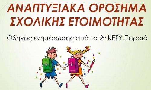 Σχολική Ετοιμότητα-2οΚΕΣΥ ΠΕΙΡΑΙΑ