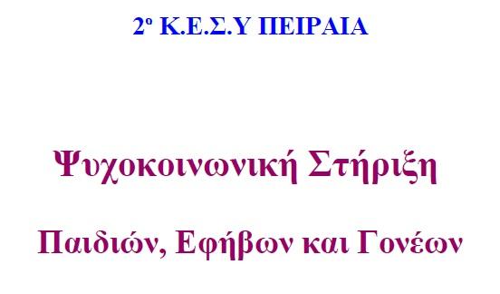 Ψυχοκοινωνική Στήριξη-2οΚΕΣΥ ΠΕΙΡΑΙΑ